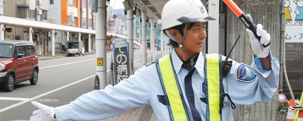 交通誘導業務