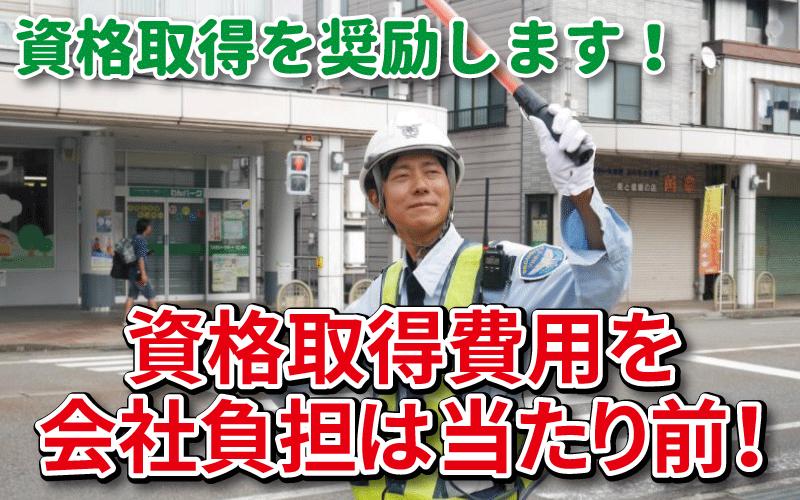 警備員 資格取得奨励制度