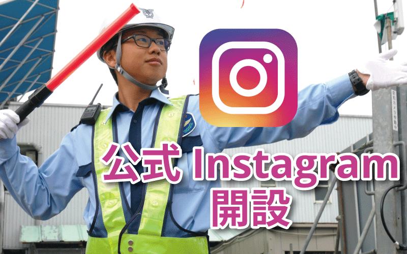 プロガードセキュリティー 公式Instagram