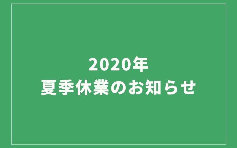 2020年 プロガードセキュリティー 夏季休業のお知らせ