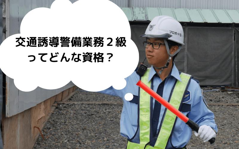 交通誘導警備業務2級ってどんな資格?
