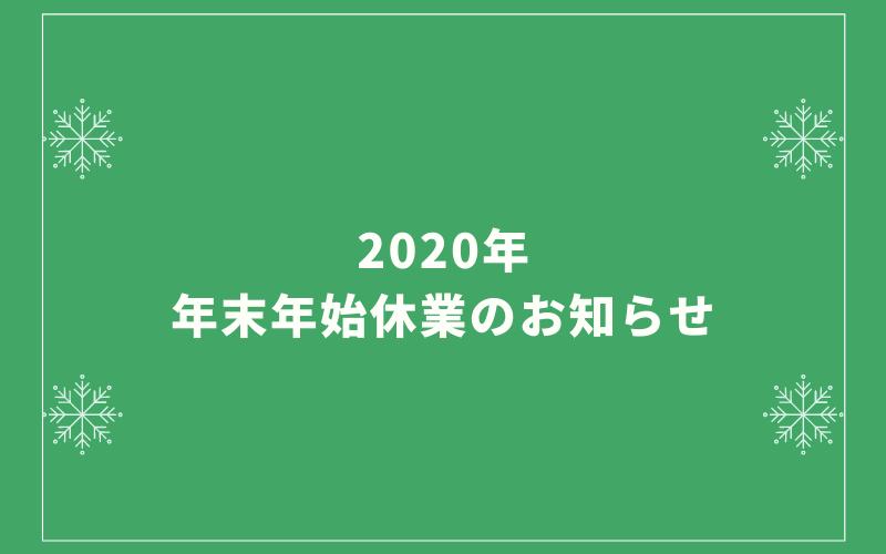 2020年年末年始休業のお知らせ プロガードセキュリティー