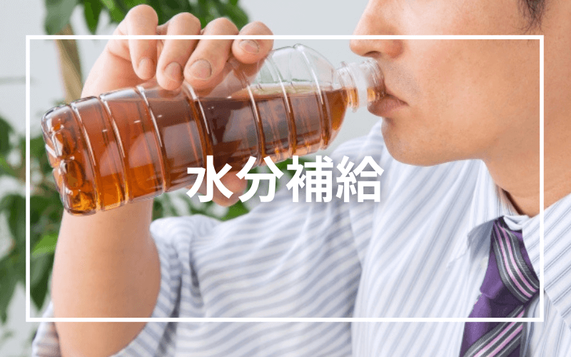 熱さ対策①水分補給