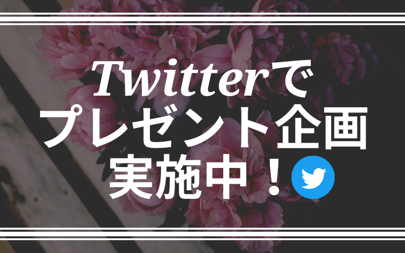 Twitterプレゼント企画