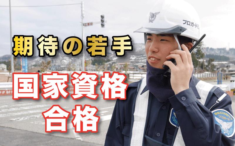 交通誘導警備業務2級 合格インタビュー